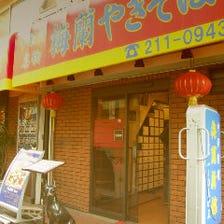 創業三十年!老舗の中華料理店