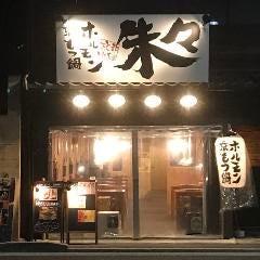 京もつ鍋ホルモン 朱々 京都四条大宮店