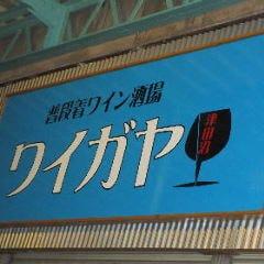 ビストロ酒場 URAROJI(ウラロジ)