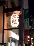 炭火焼鳥と親子丼のお店 文鳥‐BUNCHO‐亀戸