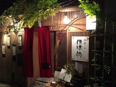 三陸魚貝・地酒 伊達路  店内の画像
