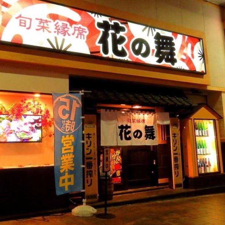 花の舞 郡山駅前店