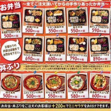 昭和食堂 高畑店 こだわりの画像