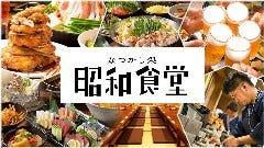 昭和食堂 高畑店