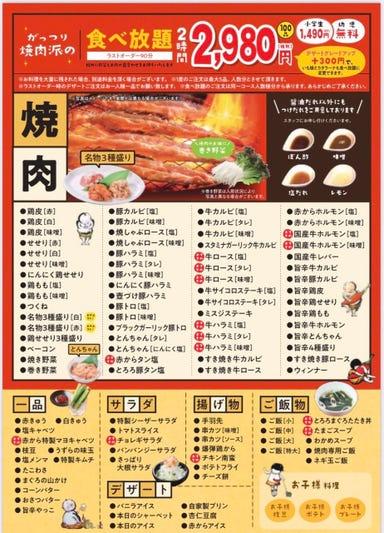 赤から 津藤方店 コースの画像