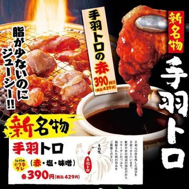 赤から 津藤方店 メニューの画像