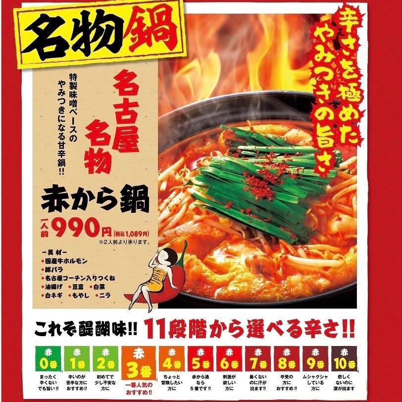 名物鍋★特製の味噌ベースでやみつき
