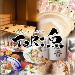 隠れ家個室×和食 とりうお~TORI 魚~ 池袋本店