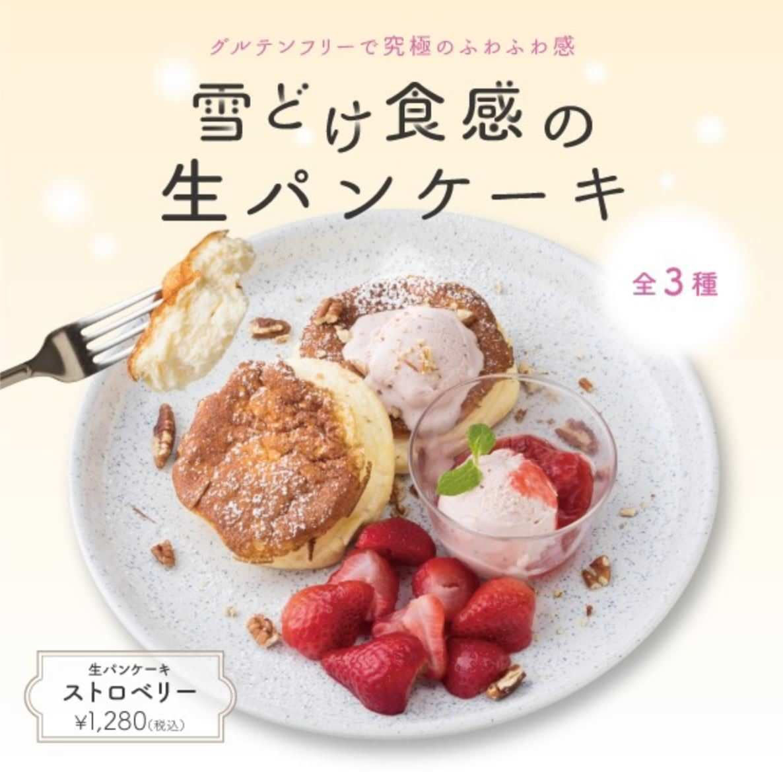 小田原限定:業界初!生パンケーキ