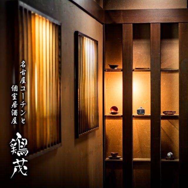 名古屋コーチン個室居酒屋 鶏茂 浜松町大門店
