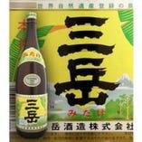 屋久島の「三岳」 中々、手に入らない貴重な芋焼酎!