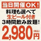 人気企画【かまどか会コース】1人2品選べてお得!全6品2980円!
