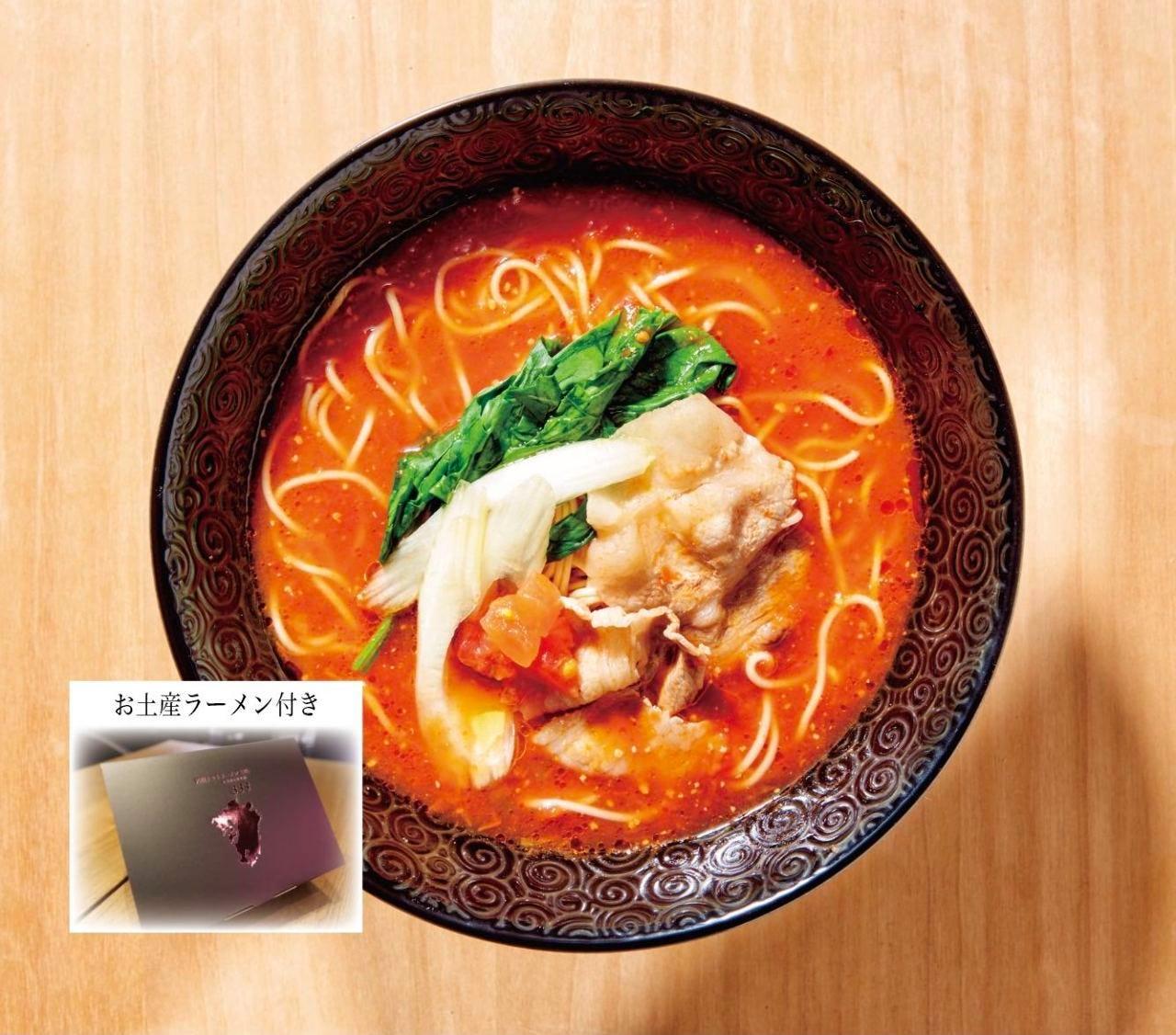 A【限定1000円】☆高級化粧箱お土産付き☆トマトラーメン+(お土産冷凍トマトラーメン)セット