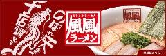 風風ラーメン 黒崎店