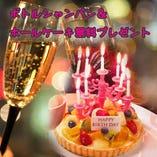 記念日ケーキの手配OK!お好きなメッセージお入れします