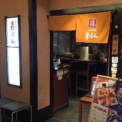 串はん東京駅黒塀横丁