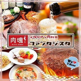 イタリアン肉バル 肉魂! ファンタジスタ 心斎橋店