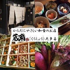 からだにやさしい和食のお店 蔵精(くらしょう)大多喜