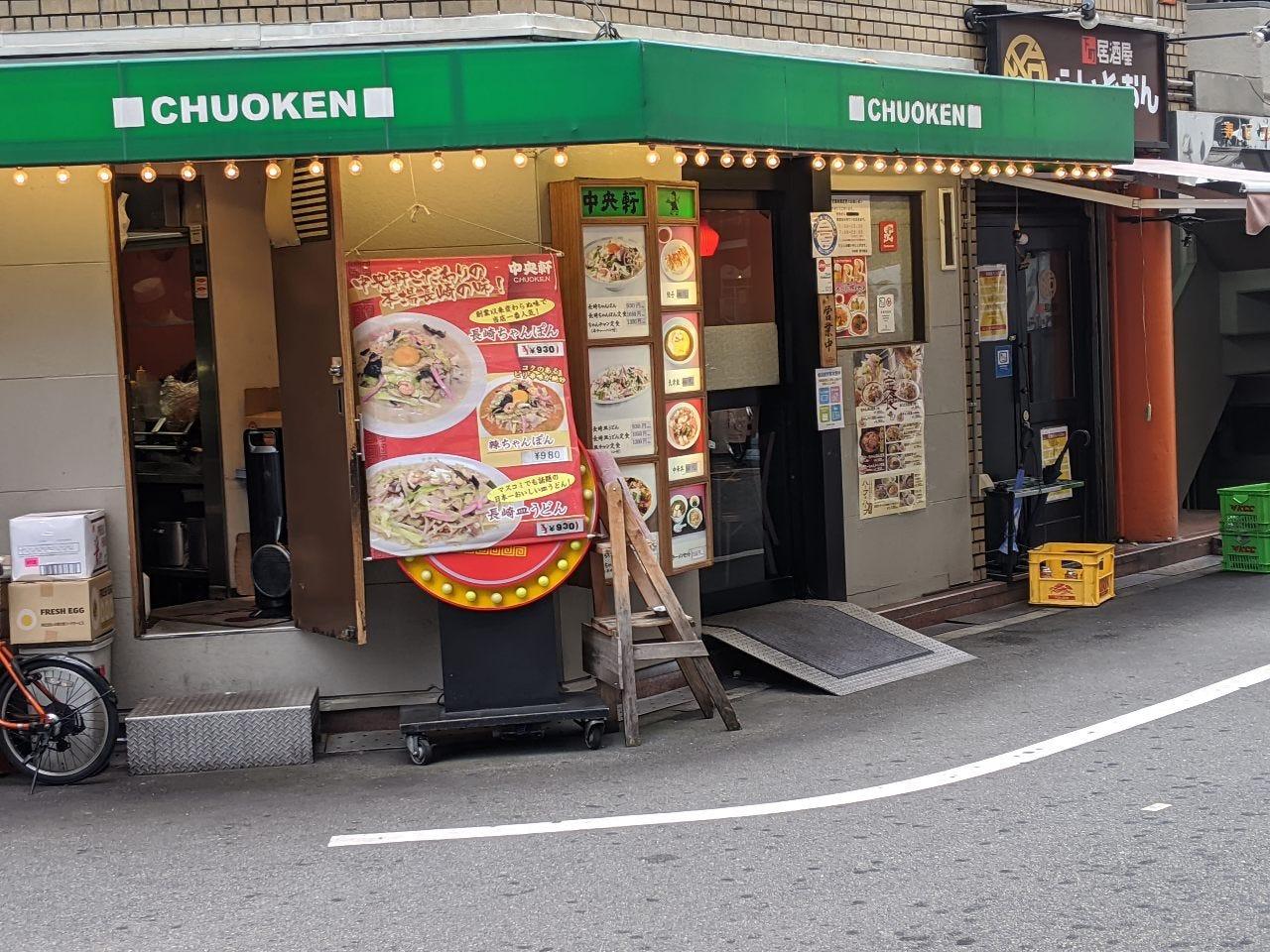 中央軒 新大阪店