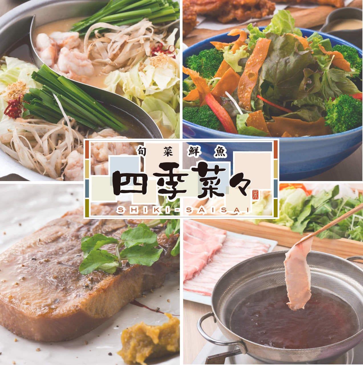 四季菜々 新浦安店