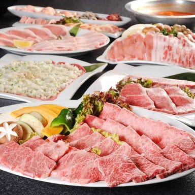 肉匠 迎賓館 富雄店 コースの画像