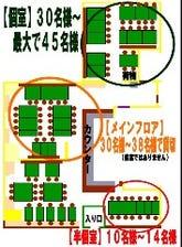 【店内レイアウト】席・個室 情報
