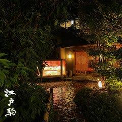 あべ川のほとり 四季の幸 江戸駒