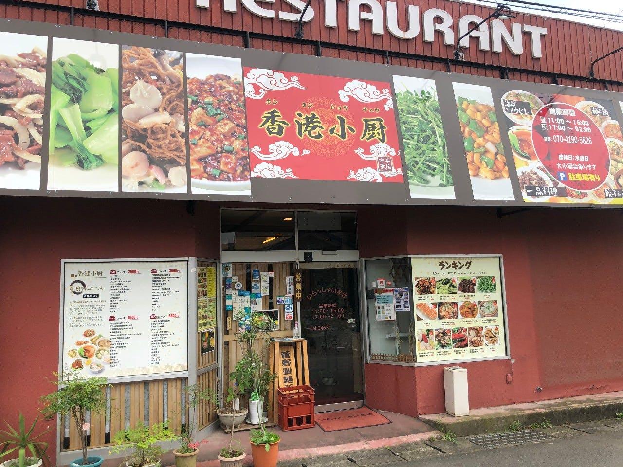 中華料理 香港小厨 中里店
