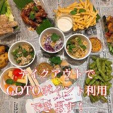 テイクアウト 〜アジアのお惣菜〜