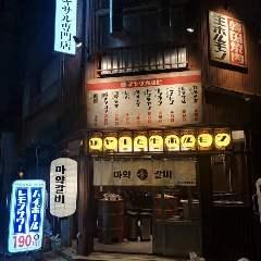 韓国式大衆焼肉 マヤクカルビ 金山店