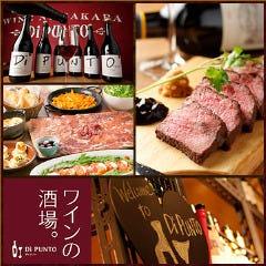 ワインの酒場 DiPUNTO 蒲田店