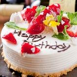 お誕生日、記念日のサプライズ