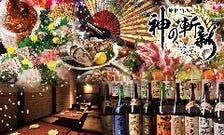 優雅6000円コース【選べるメイン3種】【圧巻日本酒30種】【無制限飲み放題】(全11品)