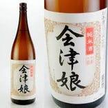 会津娘 純米酒 (会津)