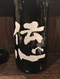 伝心 (しぼりたて生原酒)