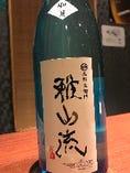 雅山流 如月 純米大吟醸