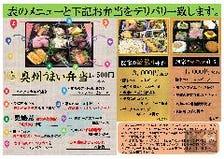 6月1日NEWメニュー 隠家のお弁当