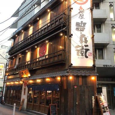 炭屋 串兵衛 鶴屋町 横浜西口店 コースの画像