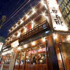 炭屋 串兵衛 鶴屋町 横浜西口店