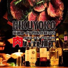 厳選ワイン飲み放題の店 肉バル横丁 新潟駅前店