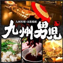 九州男児 富山駅前店