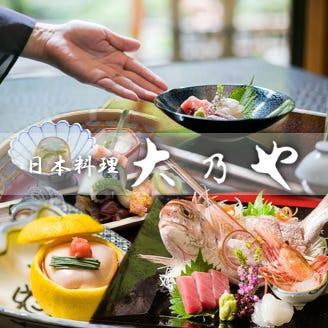 日本料理 大乃や