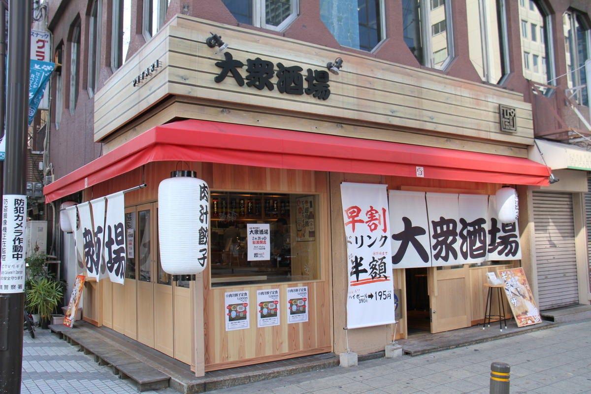 名物!肉汁餃子 大衆酒場 ぴたり 東心斎橋店