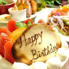 誕生日記念日に手作りケーキが大人気