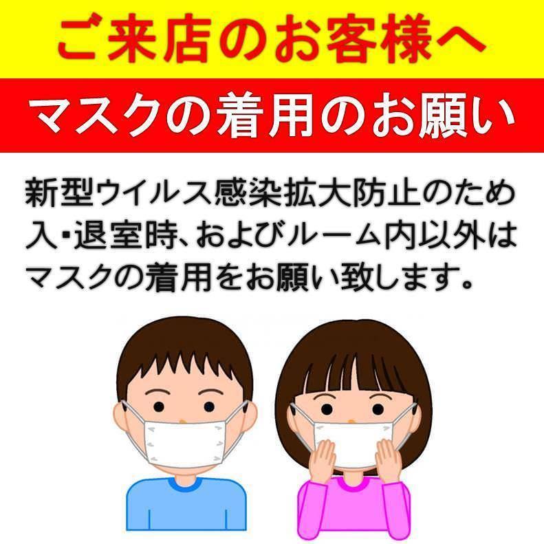 カラオケアーサー 稲毛店