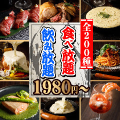 個室×和食居酒屋 たくみ 札幌駅前店