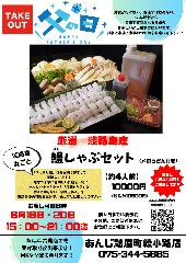 漁港直送 海鮮酒場 あんじ 麩屋町綾小路店