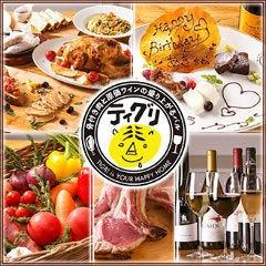記念日×ワイン 肉バル ティグリ