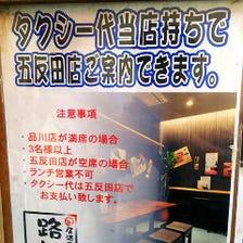 ★満席なら…五反田店へ無料送迎★