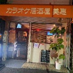 カラオケ居酒屋 美惠